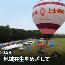 CSRの取り組み