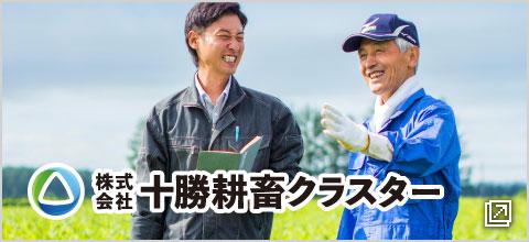 株式会社十勝耕畜クラスターサイト