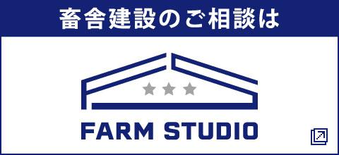 株式会社ファーム・スタジオ