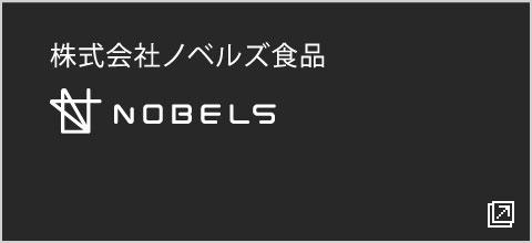 ノベルズ食品サイト