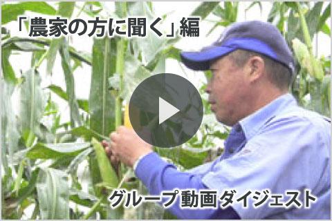 グループ動画「農家の方に聞く」編