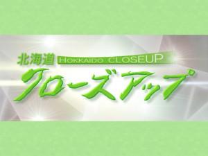 北海道クローズアップロゴ