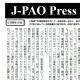 J-PAO情報誌に投稿掲載 髙木理事長へ「往復書簡」
