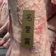 ノベルズの和牛肥育、「第33回横浜食肉市場ミートフェア」で最高の「名誉賞」獲得